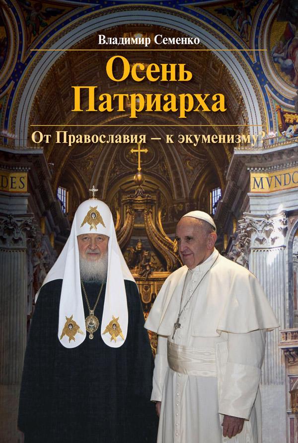 Semenko_Osen Patriarha_Cover_New.jpg