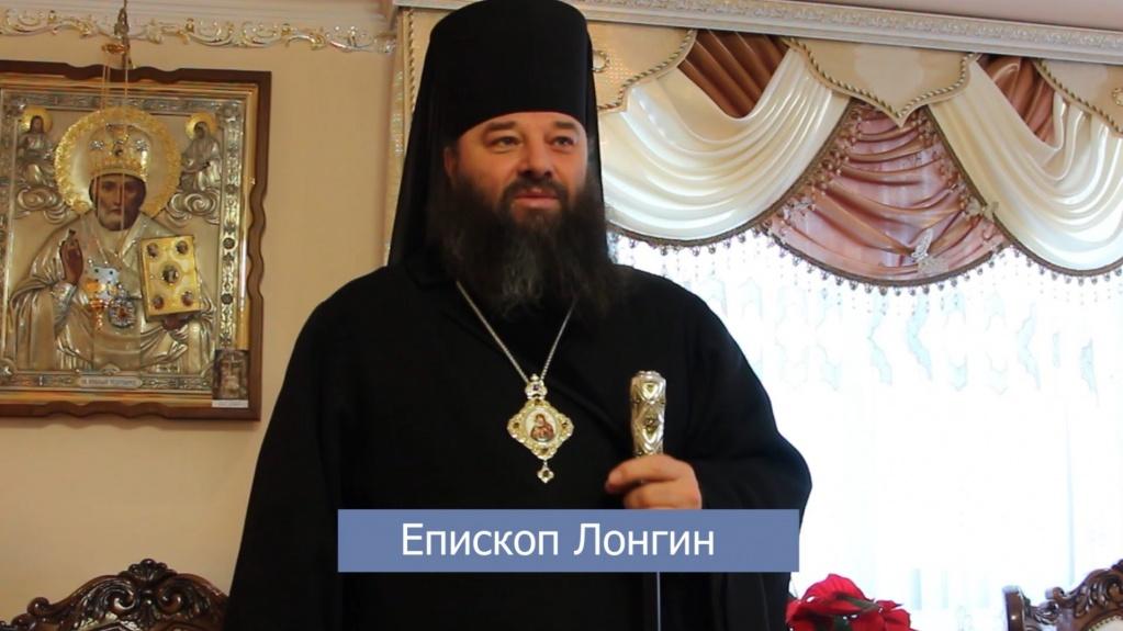 http://amin.su/upload/medialibrary/4cf/longin_zhar_bachenskiy_episkop_.jpg